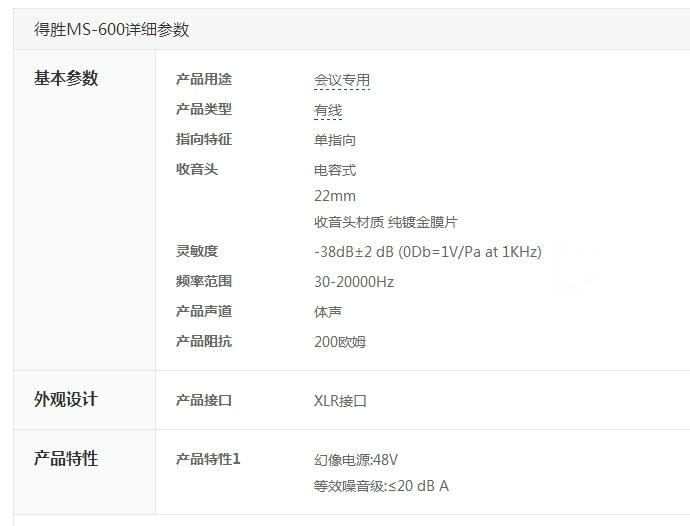 得胜/takstar ms600 麦克风 黑色