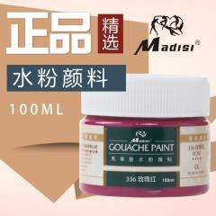 马蒂斯/madisi 100ML圆瓶水粉颜料 158色之五 202芽黄