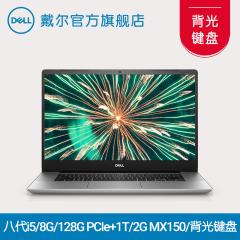 戴尔/Dell Ins15-5580-R3625S 流光银 8 32