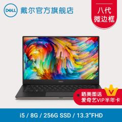 戴尔/Dell XPS13-9360-5505S13.3寸轻薄 笔记本电脑 气质银色 8 8