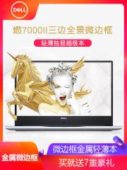 戴尔/Dell 7000 II 7572-3645S微边框轻薄笔记本电脑 金属银 8 16