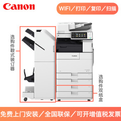 佳能(CANON) IRA4535  复印机一体机A3打印机扫描 IRA4551+输稿器AV1