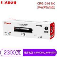 佳能(Canon)CRG-316硒鼓(适用于LASERSHOT LBP5050 5050n) 佳能原 佳能原装CRG-316BK黑色硒鼓