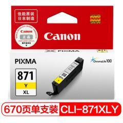佳能(Canon)CLI-871XL Y 黄色墨盒(适用MG7780、TS9080、TS8080、TS6080)黄色