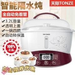 天际/TONZE GSD-32H 电炖锅电炖盅白瓷陶瓷煮粥煲汤燕窝锅大容量 32MG 一锅5胆 32MG 一锅5胆