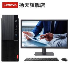 联想(Lenovo) 启天B425 G4900 4G 500G 集成 W10 +19.5英寸显示器 商用台式机电脑办公B415升级版无光驱九针串口 B425 G4900 4G 500G W10 19.5 4G