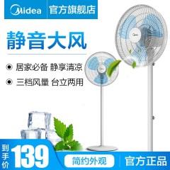 美的/Midea SAB40A 电风扇 白