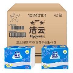 洁云/Hygienix 卫生纸加韧300张压花平板纸42包(整箱量贩)方包10240101 加韧300张压花平板纸42包