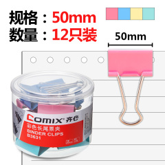 齐心/Comix B3631 票夹/长尾夹 颜色分类