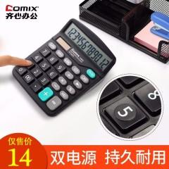 齐心/Comix C837-C 电子计算器黑