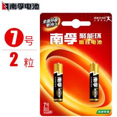 南孚/NANFU 7 普通干电池 2粒装7号