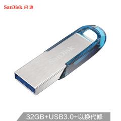 闪迪/Sandisk SDCZ73-032G-Z46B   32G U盘 酷铄金属(海天蓝)
