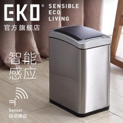 宜可/EKO 9229智能感应垃圾桶 砂钢-8L-不锈钢