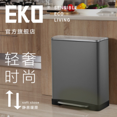 宜可/EKO 9268不锈钢脚踏垃圾桶 钛金灰-20L-静音缓降