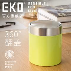 宜可/EKO 9204桌面垃圾筒1.5升绿色-1.5L-两重结构