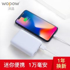 沃品/WOPOW MI1 移动电源 白