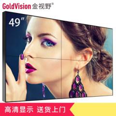 金视野 SY-P490D1-08 49寸8mm拼缝液晶高清拼接屏