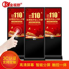 金视野 Z-A490HA-L1 49寸安卓红外触控立式广告机(运费另计)