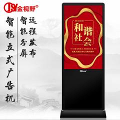 金视野 Z-A650HA-L1 65寸安卓红外触控立式广告机(运费另计)
