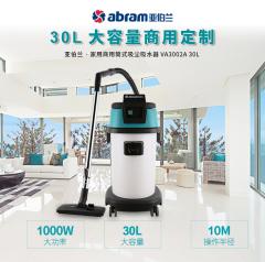亚伯兰 家用商用筒式吸尘吸水器ZCA3002A 30L黄金容量 写字楼酒店 绿