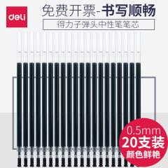 得力S760 中性笔替芯子弹头水笔替芯0.5mm 适用于6793