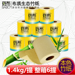 斑布/babo BCJ140A10斑布有芯卷纸食品级孕婴布质抑菌卷纸无漂白原竹味整箱6提 黄