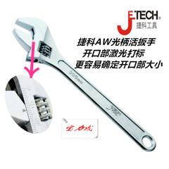 捷科 AW系列终身保用款活动扳手 经济型