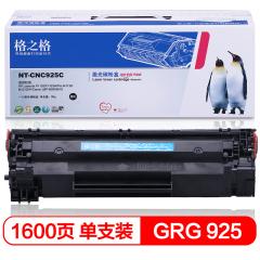 格之格 NT-CNC925C 硒鼓 NT-CNC925C高品质