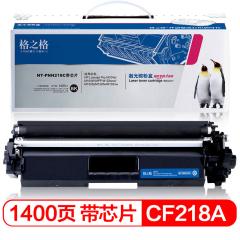 格之格 NT-PNH218C带芯片打印机硒鼓hp18A粉盒 单支装1400页(带芯片装机可使用)