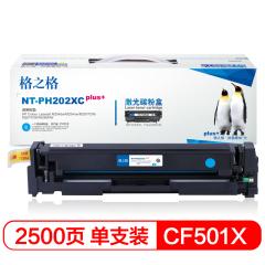 格之格 NT-PH202XCplus+ 硒鼓青色