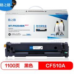 格之格 NT-PH204BKplus+ 硒鼓黑色
