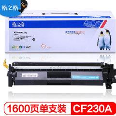 格之格 NT-PNH230C带芯片 粉盒 硒鼓 单支装1600页(带芯片装机可使用