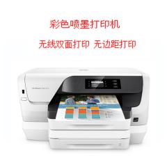 惠普/HP OFFICEJET PRO 8216  彩色打印机(自动双面网络) 灰