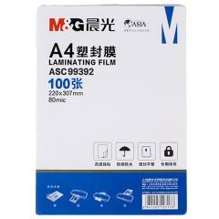晨光(M&G)A4塑壳塑封机A3铁壳塑封机配套塑封膜 A4塑封膜(80min)ASC99392 其它