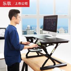 乐歌/Loctek M9 站立办公升降台式电脑桌 坐站交替笔记本办公桌标准型690*500/雅黑