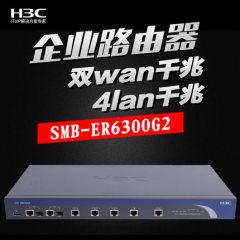 H3C/华三 ER6300G2 双wan全千兆4口企业级路由器wifi覆盖 带机400台